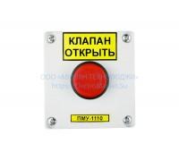 Пульты (посты) местного управления ПМУ-1110