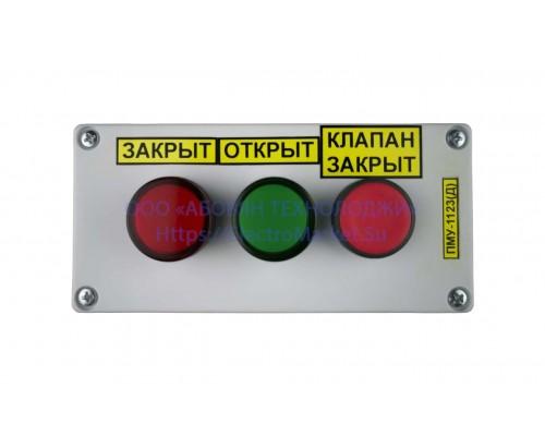 ПМУ-1123Д