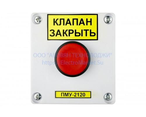 ПМУ-2120