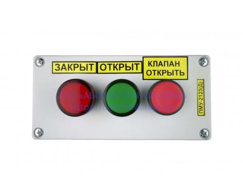 ПМУ-2123Д