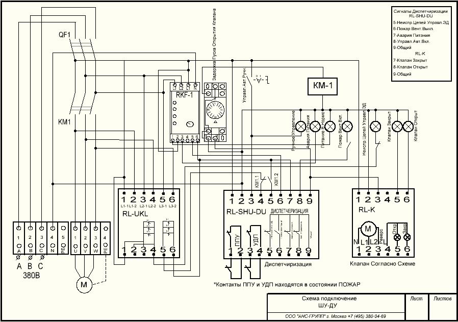 Cхема подключения ШУ-ДУ