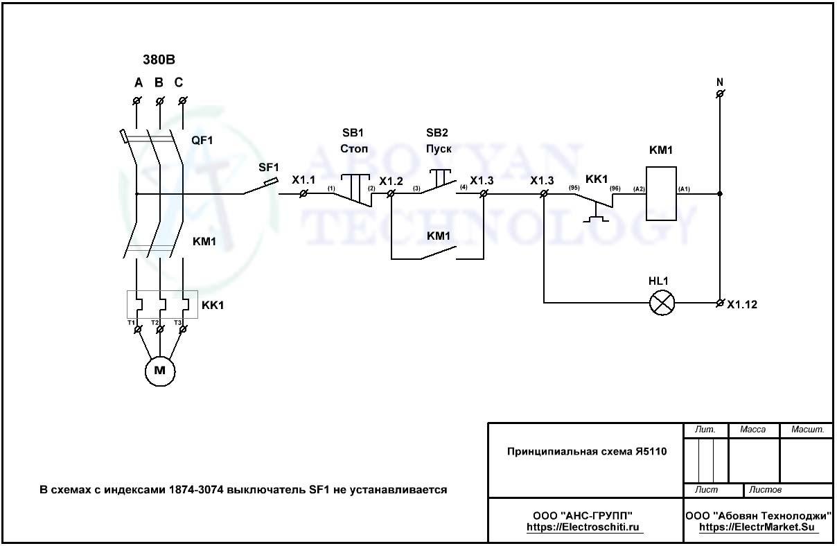 Принципиальная схема Я5110-1874