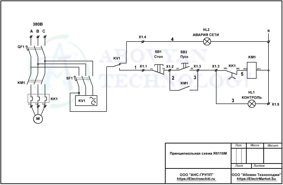 Принципиальная схема Я5110-1874М с реле контроля фаз
