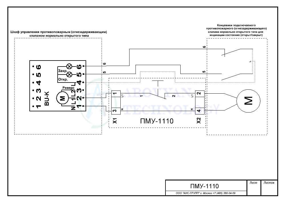 Схема подключения ПМУ-1110