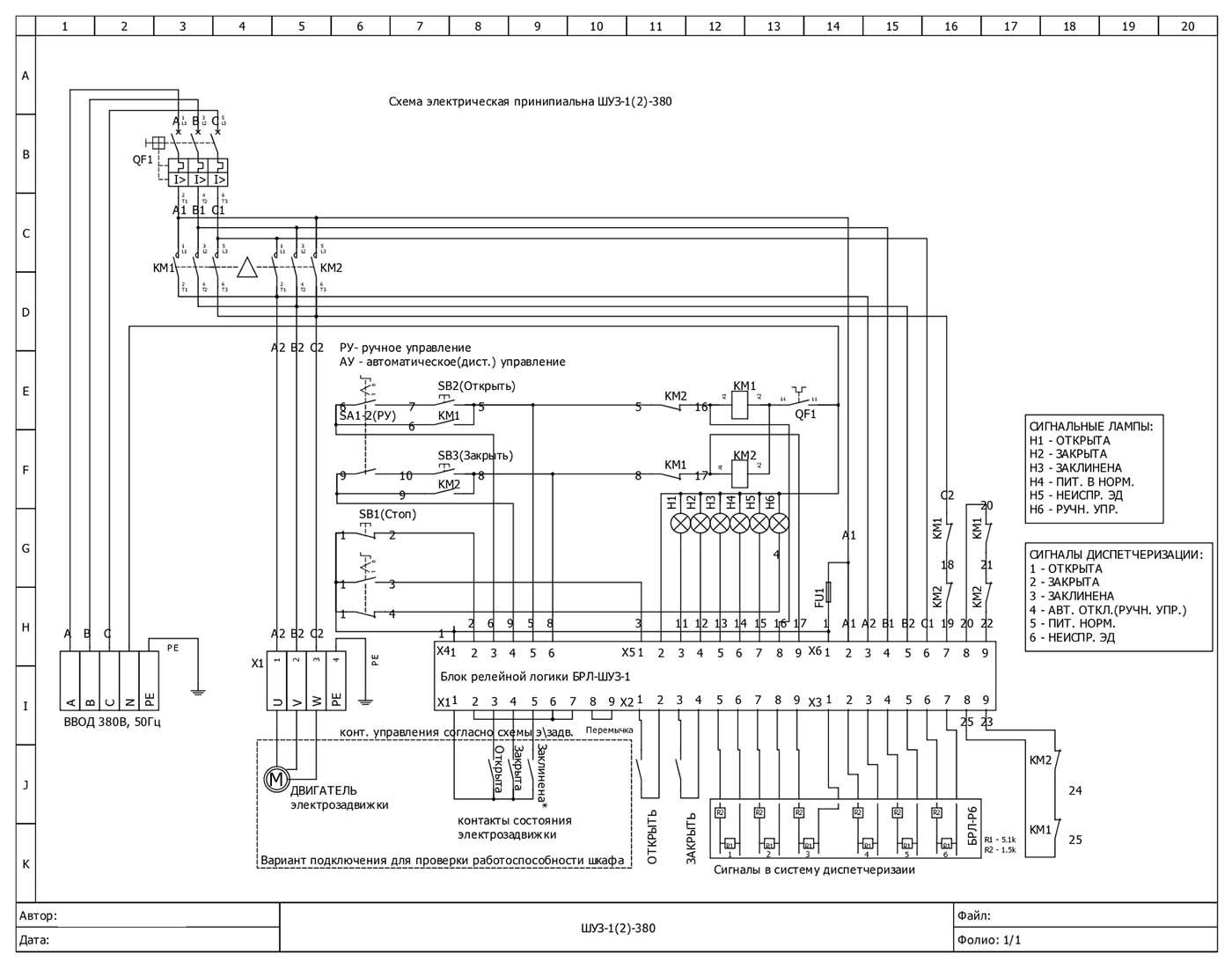 Принципиальная схема шуз 380В