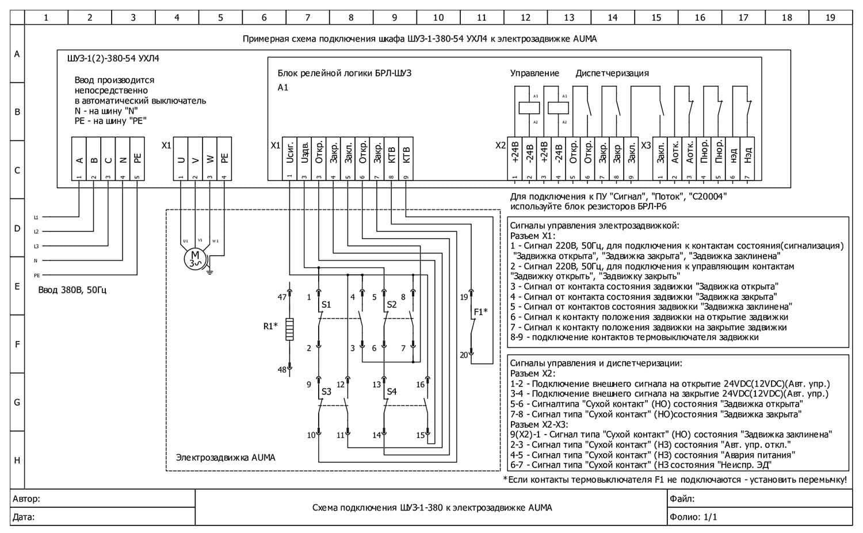 Схема подключения ШУЗ-380В к AUMA