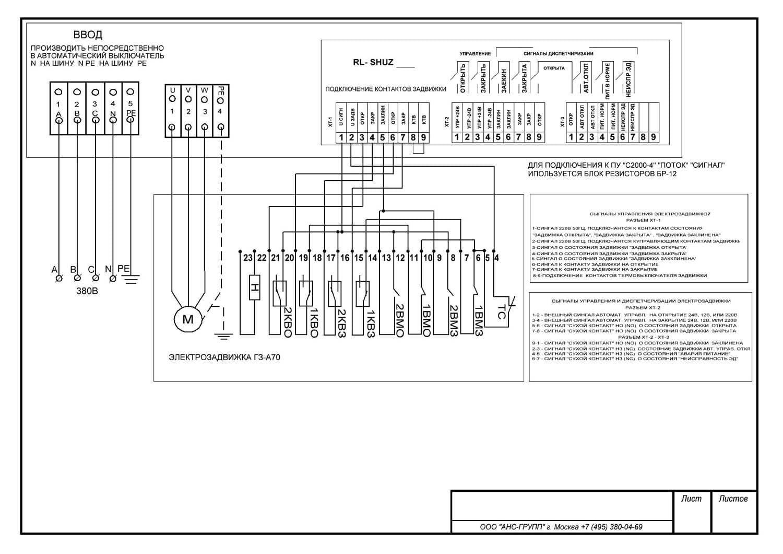Схема подключения ШУЗ-380В к ГЗ-А70