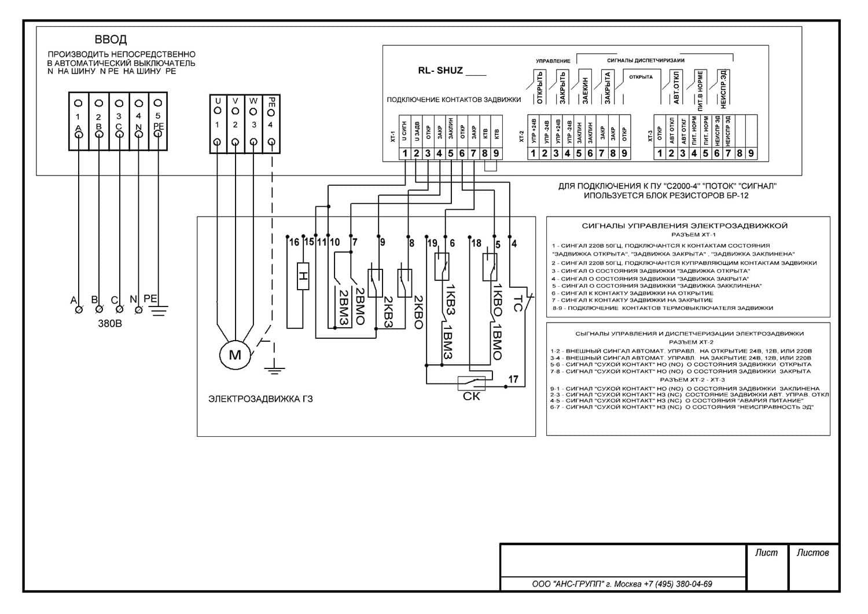 Схема подключения ШУЗ-380В к ГЗ